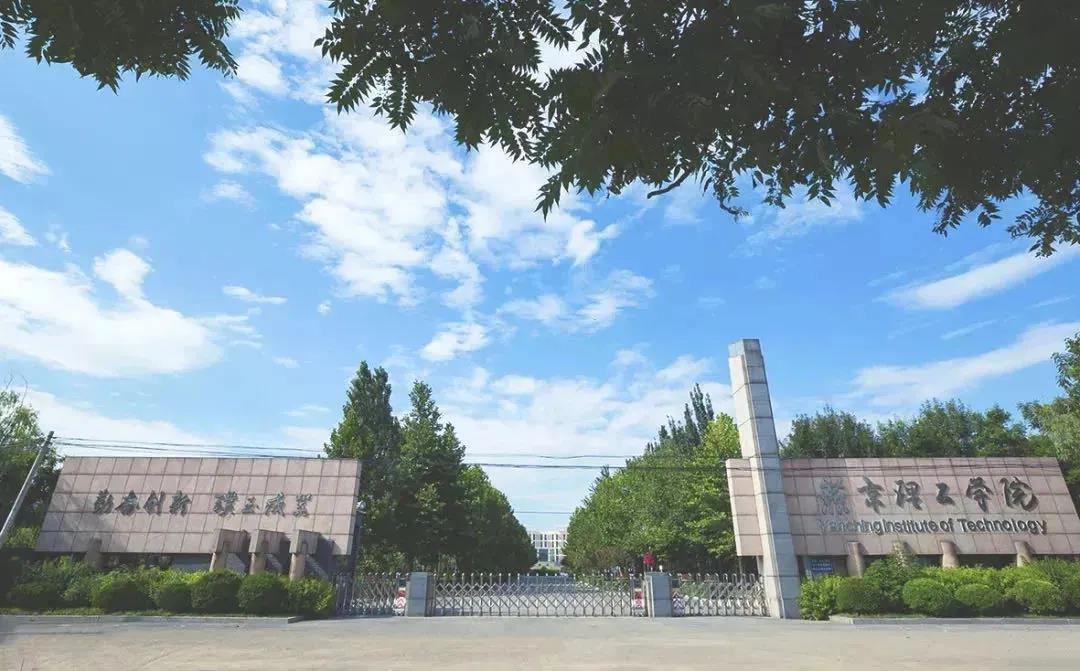 燕京理工学院2021年艺术类校考专业及考试大纲