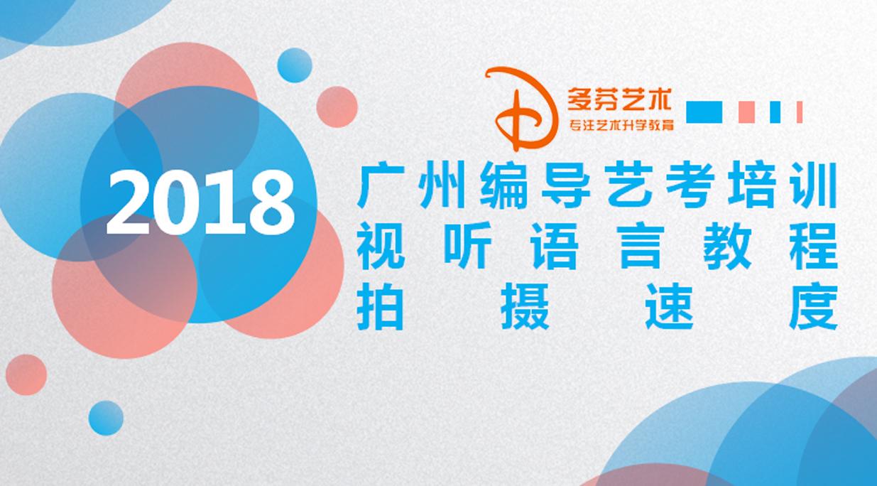 广州传媒艺考培训视听语言电影艺术的基本特征