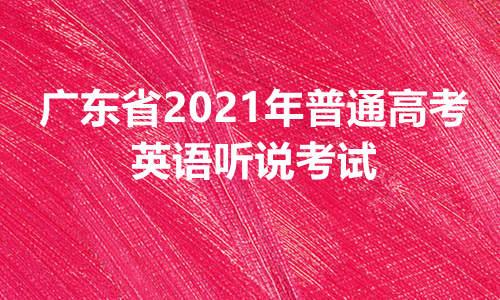 广东省2021年普通高考英语听说考试