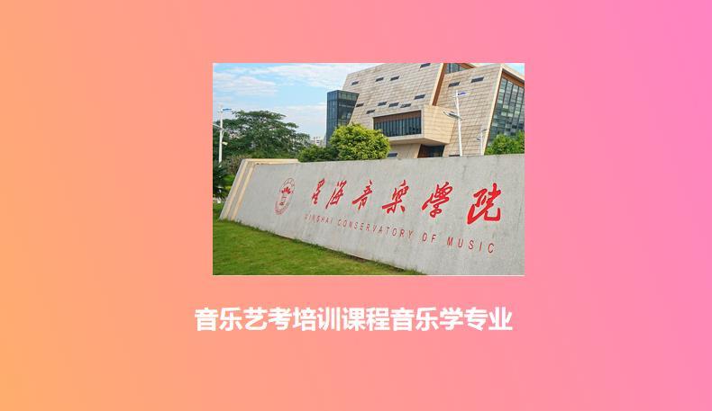 广州传媒艺考培训广播电视编导课程