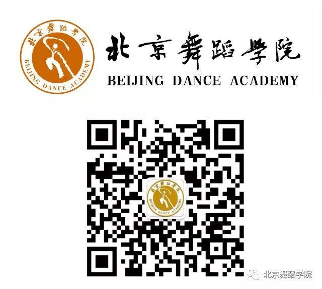 权威发布|北京舞蹈学院2020年本科招生延考