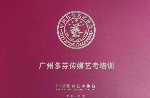 广东有哪些大学招生传媒类专业影视表演