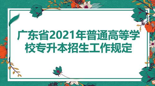 广东省2021年普通高等学校专升本招生工