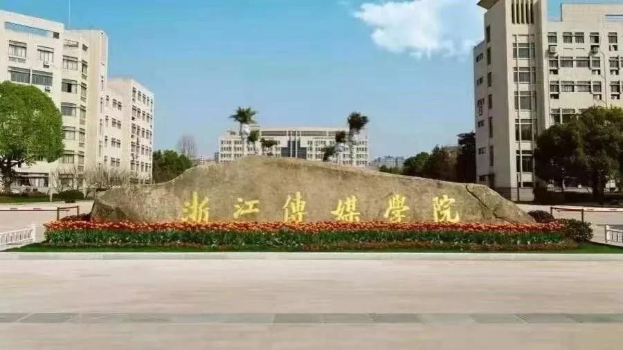 浙江传媒学院2019年摄影专业校考真题