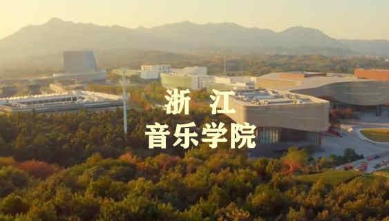 浙江音乐学院2020年全日制本科招生