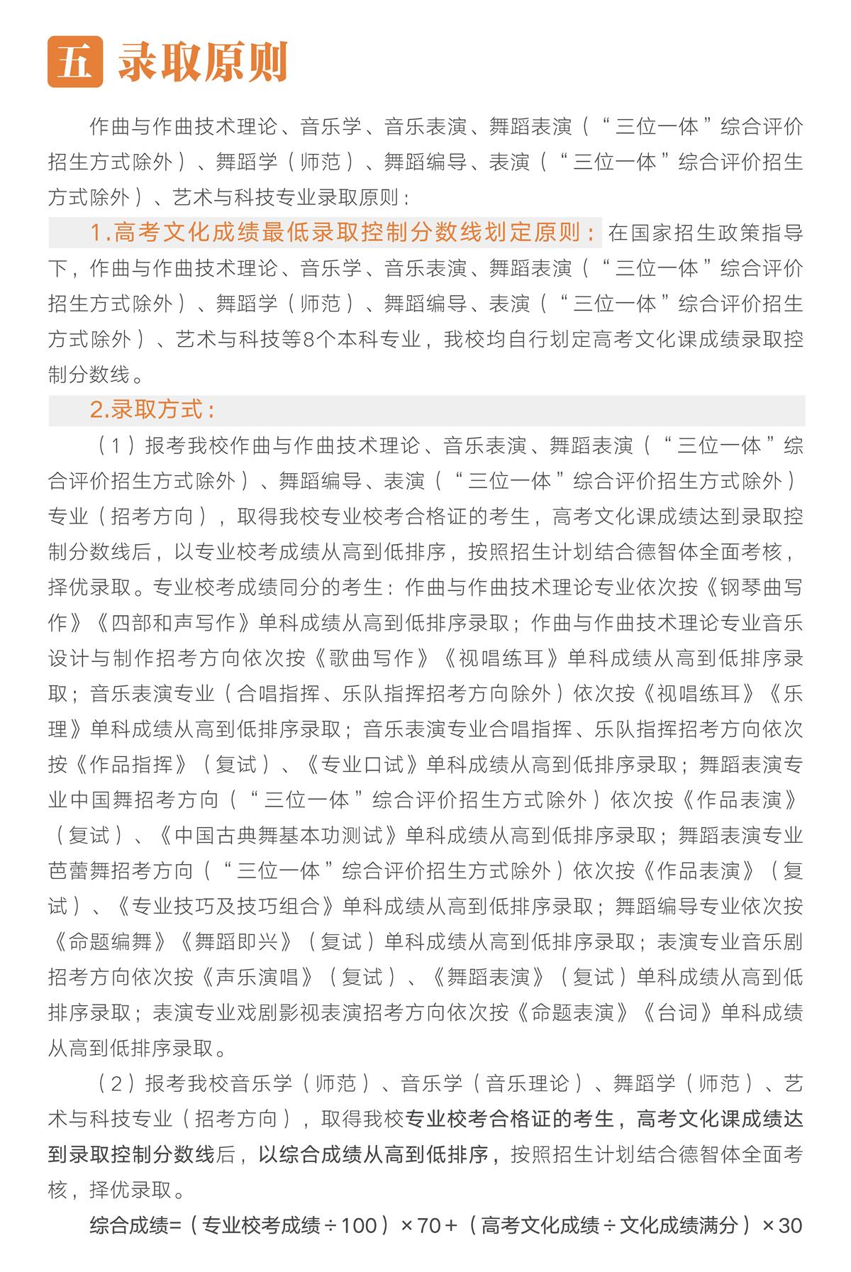 浙江音乐学院作曲系难考吗