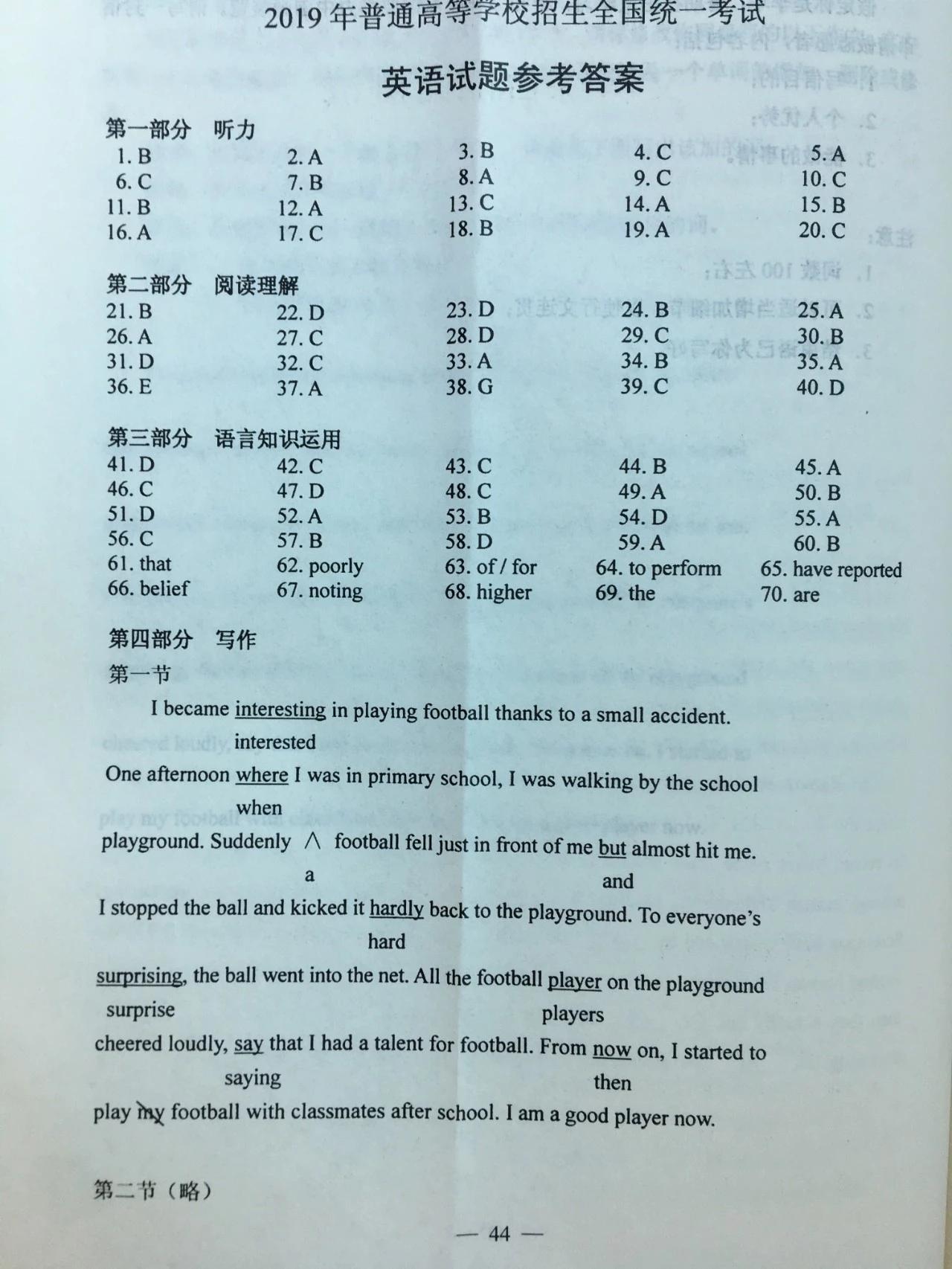 2019年高考全国卷1卷标准答案英语