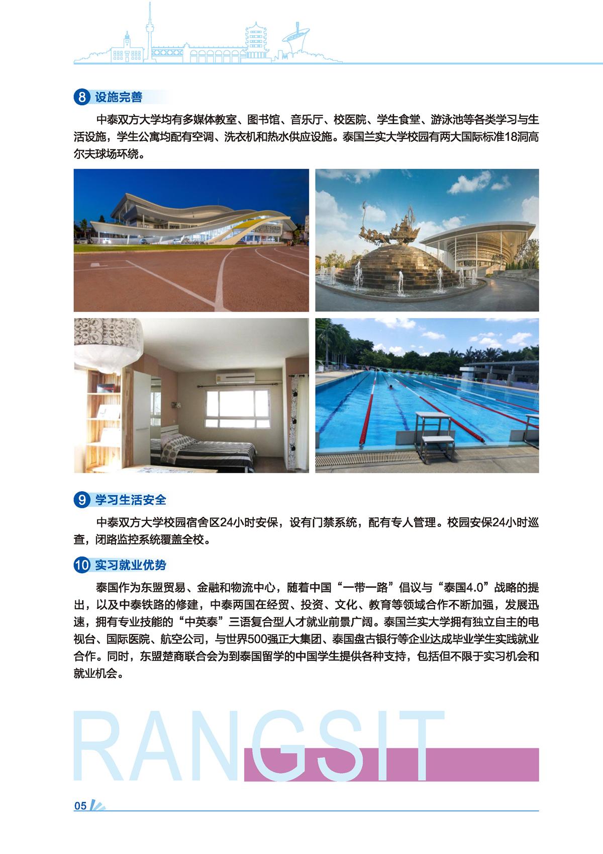 武汉工程大学中泰兰实大学联合本科2021招生简章